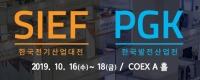 한국전기산업대전 2019