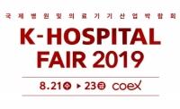 2019 국제 병원 및 의료기기 산업 박람회 (K-HOSPITAL FAIR 2019)