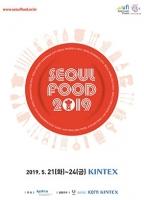 2019 서울국제식품산업대전