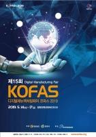 KOFAS - 디지털메뉴팩처링페어 코파스2019