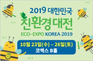 2019 대한민국 친환경대전
