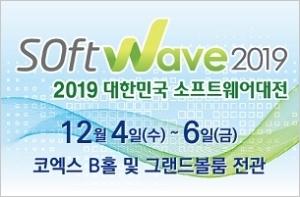 대한민국 소프트웨어대전, 소프트웨이브 2019
