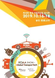 2019 한국자동차산업전시회