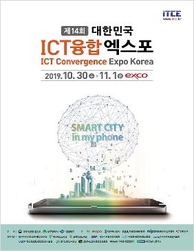 2019 대한민국 ICT융합 엑스포