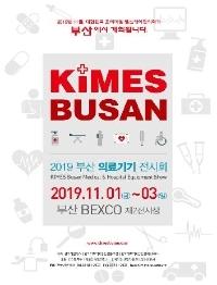2019 부산의료기기전시회