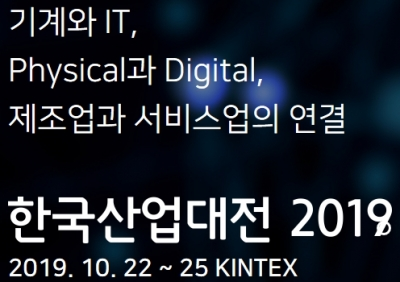 2019 한국산업대전 (한국기계전 & 머신소프트)
