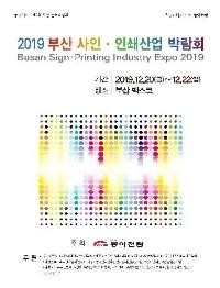 2019 부산사인·인쇄산업박람회