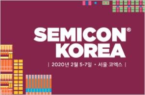 세미콘 코리아 2020