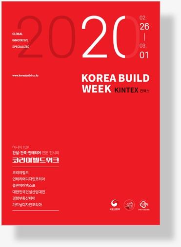 2020 코리아빌드 KOREA BUILD