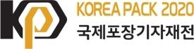 제22회 국제포장기자재전 KOREA PACK 2020