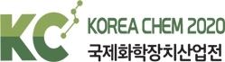제12회 국제화학장치산업전 KOREA CHEM 2020