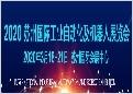2020 중국 쑤저우 국제 공업 자동화 및 로봇 전시회