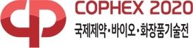 제15회 국제제약·바이오·화장품기술전 COPHEX 2020