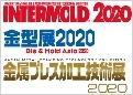 2020 일본 오사카 인터몰드 전시회