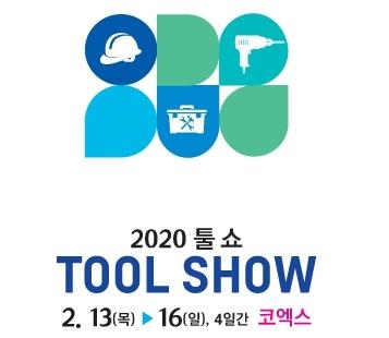 2020 툴쇼(2020 TOOLSHOW)