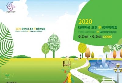 2020 대한민국조경*정원박람회