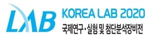 제14회 국제연구·실험 및 첨단분석장비전 KOREA LAB 2020