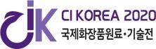 제5회 국제화장품원료·기술전 CI KOREA 2020