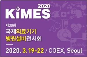 제36회 국제 의료기기·병원설비 전시회 및 2020 의료부품기술전 (KIMES)