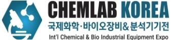 2020 국제화학·바이오장비 & 분석기기전