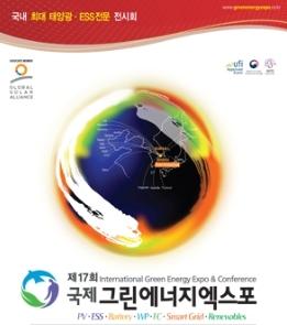 2020 국제그린에너지엑스포