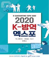 2020 K-방역 엑스포