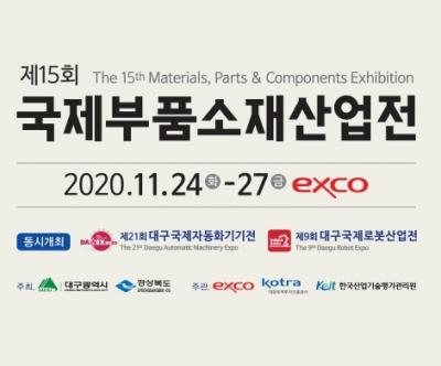 제15회 국제부품소재산업전