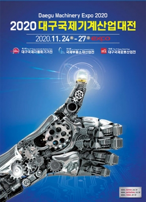 제21회 대구국제자동화기기전(DAMEX2020)