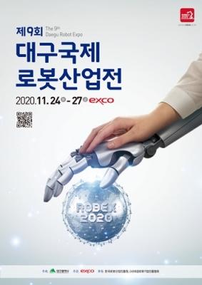 제 9회 대구국제로봇산업전