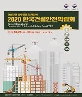 2020 한국건설안전박람회