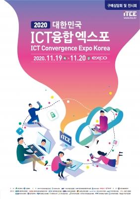 2020 대한민국 ICT융합 엑스포