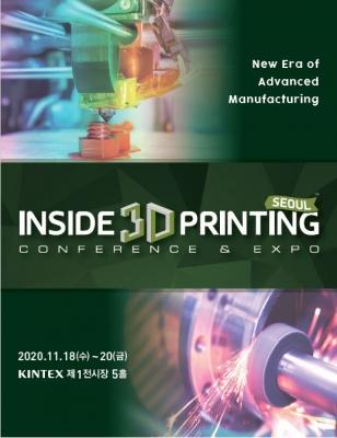 전시회 2020 인사이드 3D프린팅
