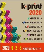 전시회 K-PRINT 2020, K-Label 2020, K-SignAD 2020