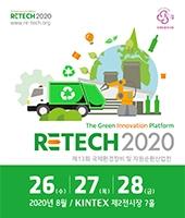 RETECH 2020 제13회 국제환경장비 및 자원순환산업전