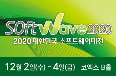 대한민국 소프트웨어대전, 소프트웨이브 2020