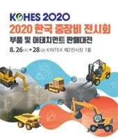 2020 한국 중장비 전시회 - 부품 및 어태치먼트 판매대전