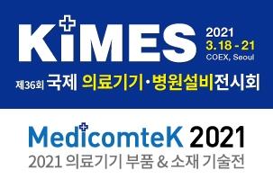 제36회 국제 의료기기·병원설비 전시회 및 2021 의료부품기술전