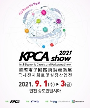 2021 국제전자회로 및 실장산업전 (KPCAshow2021)