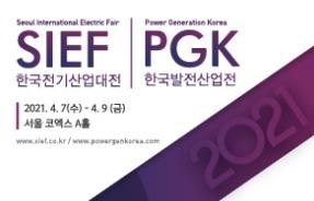 한국전기산업대전/한국발전산업전 2021