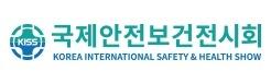 2021 국제안전보건전시회