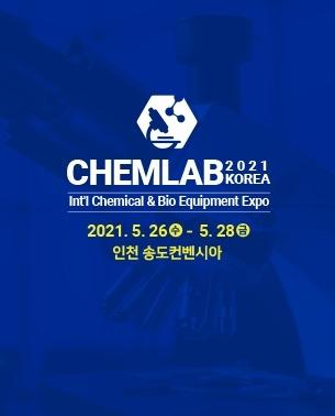 2021 국제화학·바이오장비 & 분석기기전