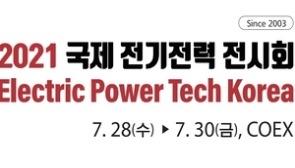 2021 국제 전기전력 전시회