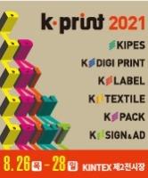 K-PRINT 2021(K-Label, K-signAD)