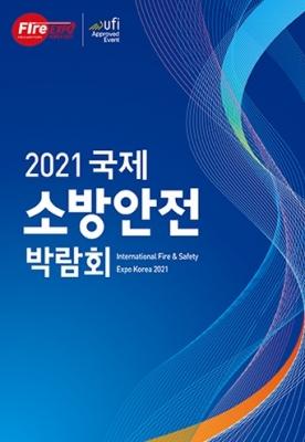 2021 국제소방안전박람회