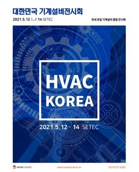 2021 대한민국 기계설비전시회 (HVAC KOREA 2021)