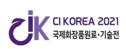 제6회 국제화장품원료기술전