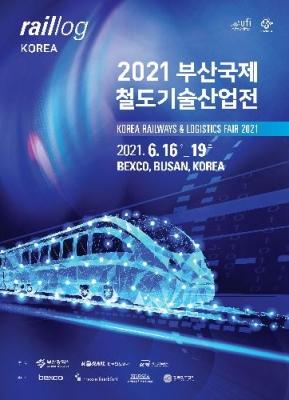 2021 부산국제철도기술산업전