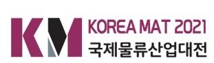 제11회 국제물류산업대전 KOREA MAT 2021