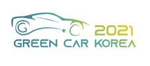 제14회 국제그린카전시회 (The 14th Green Car Korea)