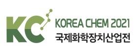 제13회 국제화학장치산업전 KOREA CHEM 2021